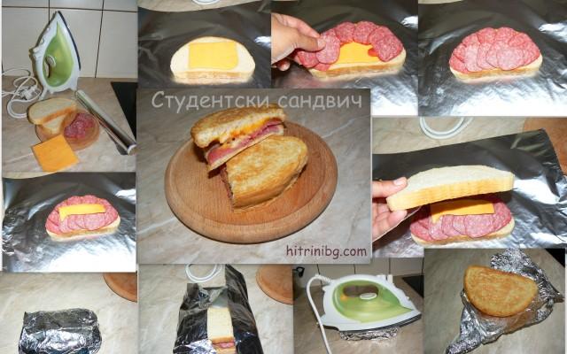 голям студентски сандвич