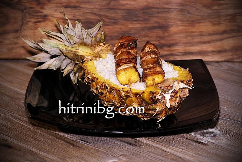 поднасяне на шишчета с ананас