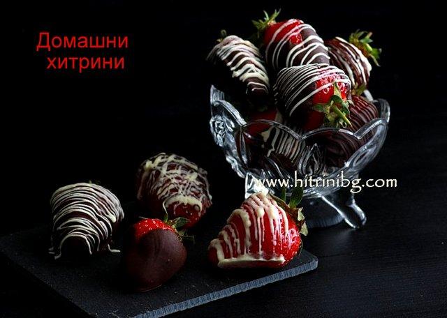 ягоди в шоколад