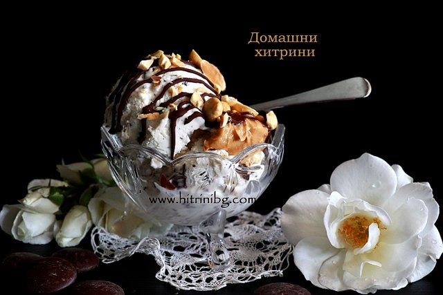 Сладолед Стратачела