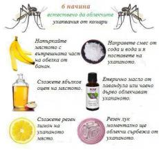 съвет при ухапване на комари